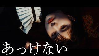 Akkenai / Ami Sakaguchi Video
