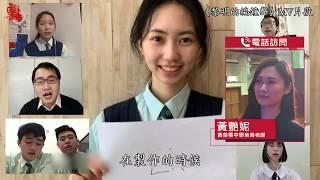 Publication Date: 2020-04-01   Video Title: 教聯會黃楚標中學師生製作抗疫歌為世界打氣