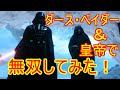 【スターウォーズバトルフロント】ダース・ベイダーと皇帝で暴れてみた!ww【SWBF】
