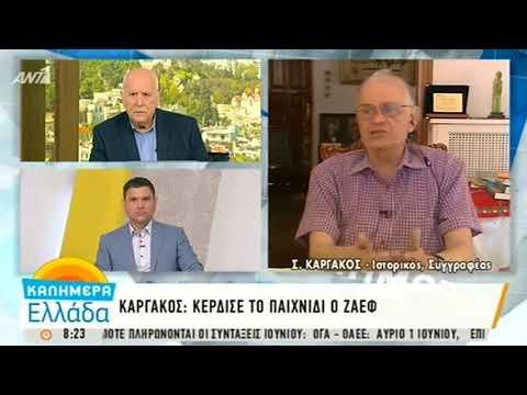 Ο Ιστορικός Σαράντος Καργάκος μιλά για Μακεδονία και Θράκη