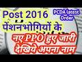 Pension Status of  post 2016 Pensioners/Family Pensioners PCDA ने जारी की लिस्ट देखो अपना नाम