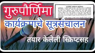 गुरुपौर्णिमा कार्यक्रम सूत्रसंचालन स्क्रिप्ट सह, / marathi sutrsanchalan gurupornima with scripts