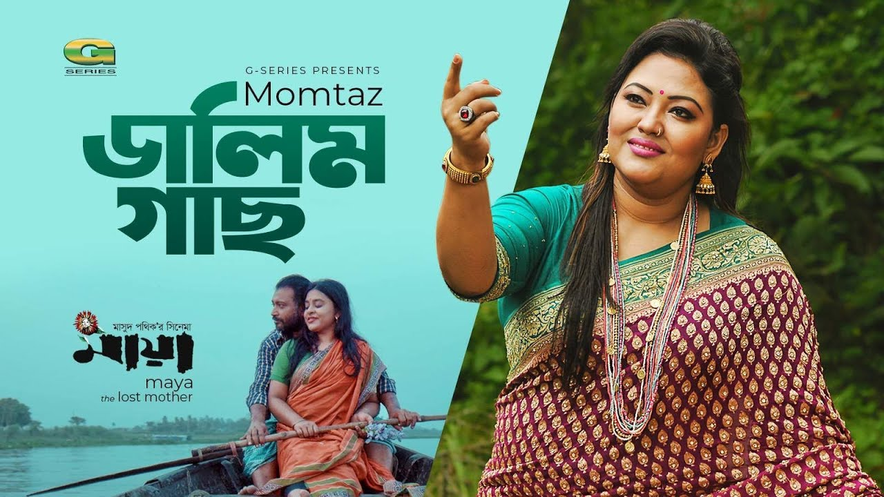 Dalim Gach    ডালিম গাছ    Momotaz    Musfiq Litu    Bangla New Song 2019    Maya the lost mother