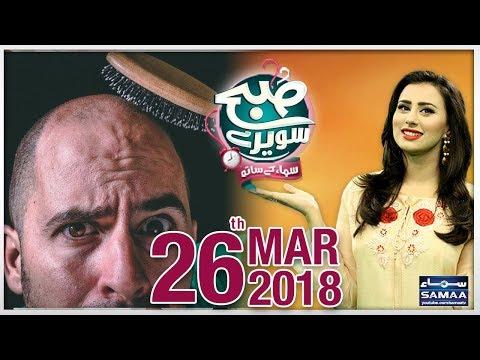 Subah Saverey Samaa Kay Saath | SAMAA TV | Madiha Naqvi | 26 March 2018