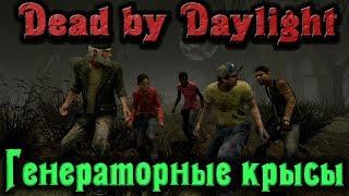 Dead by Daylight - Генераторные крысы