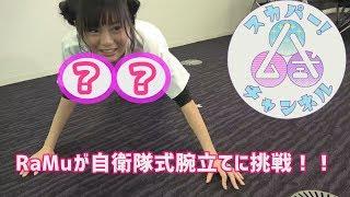 ゆれる♡RaMuが自衛隊式腕立てに挑戦!スカパー!ハム式チャンネル#7 紺野栞 検索動画 23