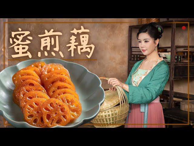 宋朝的蜜饯是用莲藕做的,叫蜜煎藕Song Dynasty Candied Lotus root丨古人吃点啥