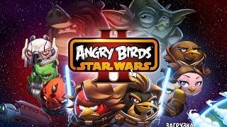 Angry Birds: Star Wars II. Battle of Naboo (levels P3-1…P3-10) 3 stars. Прохождение от SAFa