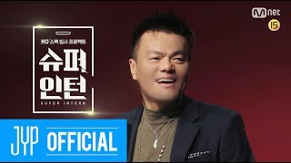"J.Y. Park X Mnet ""슈퍼인턴"" Teaser 4"