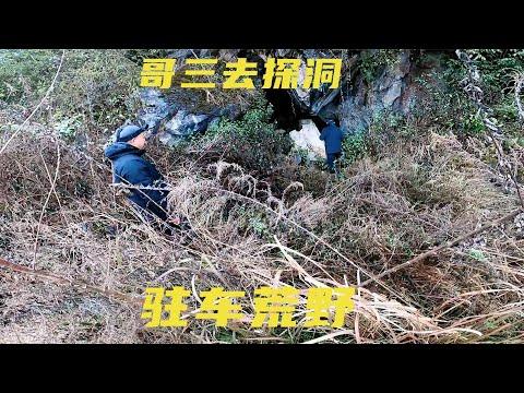 房车旅行初到云南,驻车荒野,见一洞穴,哥三去探知,谁在上面,谁在洞里