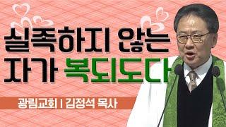 김정석목사 설교_광림교회   실족하지 않는 자가 복되도…
