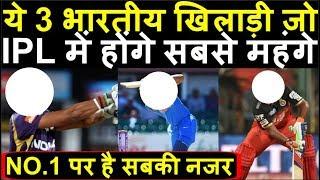 IPL में ये 3 खिलाडियों पर लगेगी सबसे महंगी बोली   Headlines Sports