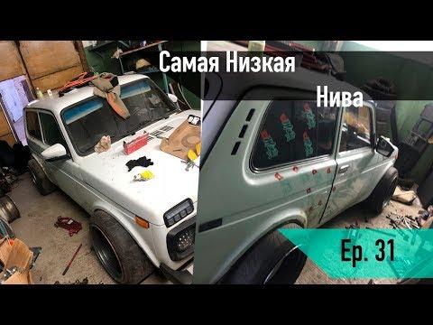 видео: Ер.31Самая низкая нива на статике. Ремонт подвеси. Нива 21213