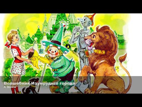 Волшебник Изумрудного города - все серии (1974). Кукольный мультфильм   Золотая коллекция