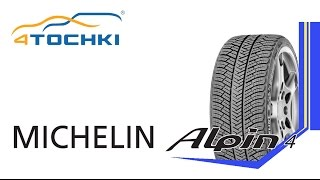 Зимняя шина Michelin Alpin A4 - 4 точки. Шины и диски 4точки - Wheels & Tyres(, 2015-08-12T16:12:59.000Z)