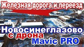 Железная дорога и переезд в Новосинеглазово с дрона DJI Mavic Pro