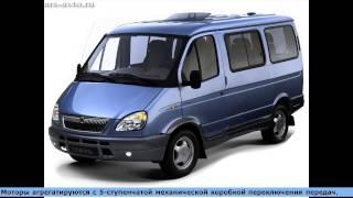 Русское авто Газ 2217 Баргузин