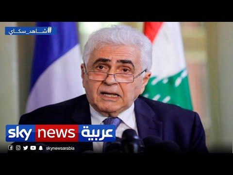 وزير الخارجية اللبناني المستقيل ناصيف حتي: ما يحدث يدل على الحاجة إلى الإصلاح وإنقاذ لبنان  - نشر قبل 27 دقيقة