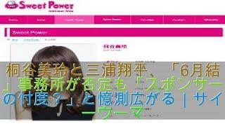 桐谷美玲と三浦翔平、「6月結婚」事務所が否定も「スポンサーへの忖度?...
