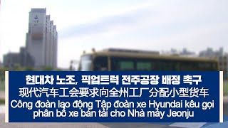 [다문화자막뉴스] 현대차 노조, 픽업트럭 전주공장 배정…