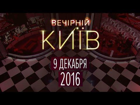 Вечерний Киев 2016, выпуск 9  Новый сезон - новый формат  Юмор шоу