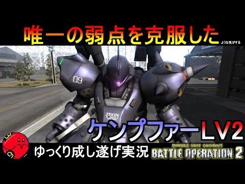 『バトオペ2』ケンプファーLV2!唯一の弱点を克服するレベル2の力【機動戦士ガンダムバトルオペレーション2】ゆっくり実況