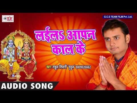 "Rahul Tiwari ""Mridul""का निर्गुण भजन -लईलs आपन काल के -  Sita Bhaujai-Bhojpuri Song 2018"