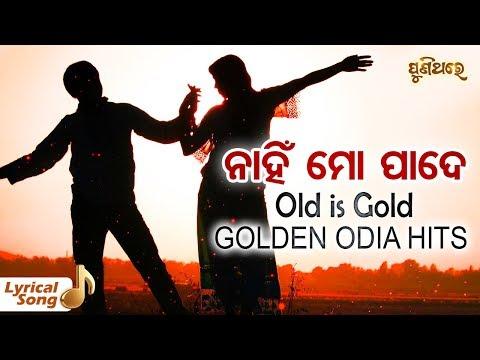 ନାହିଁ ମୋ ପାଦେ ଆଜି Nahin Mo Pade Aji (Lyrical Version) Odia Movie - Phula Chandana (1982)