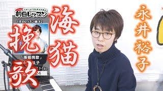 「ようこそ!ENKAの森」 第51回放送 新曲レッスン#2 永井裕子「海猫挽歌」