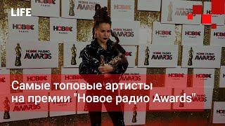 Фото Самые топовые артисты на премии AndquotНовое радио Awardsandquot