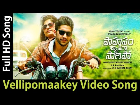 Vellipomaakey Full Video Song | Saahasam Swasaga Sagipo | Thalli Pogathey | Login Media | Fan Made