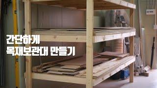 목재보관대 만들기