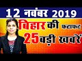 Daily Bihar today updated news of all districts video in Hindi. Get latest news of Patna,Gaya etc.