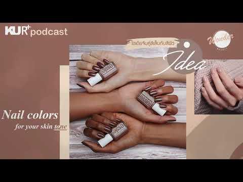 KUR+ Podcast : wonder beauty ไอเดียจับคู่สีทาเล็บให้เข้ากับสีผิว