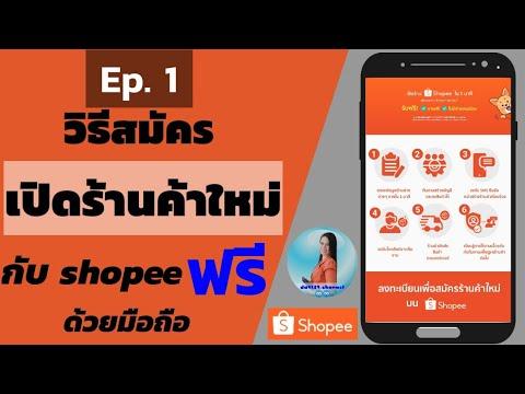 วิธีสมัครเปิดร้านค้าใน shopee | สมัครขายของใน shopee | shopee
