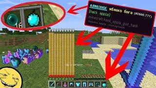█►ГРИФЕР ШОУ - Алмазное яблоко богов // как стать бессмертным в майнкрафт на сервере ?!!!!