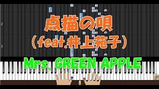 映画『青夏 きみに恋した30日』の挿入歌の点描の唄(feat.井上苑子)ピアノアレンジです。