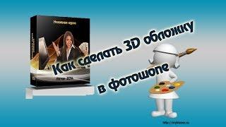 Как создать 3D обложку в фотошопе.