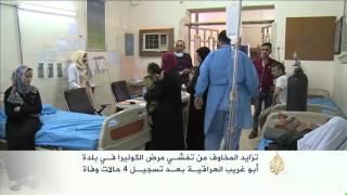 مخاوف من تفشي الكوليرا بأبو غريب العراقيـة