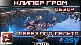 пираты: Штурм небес. Гром - обзор торпедного клипера 1 ранга