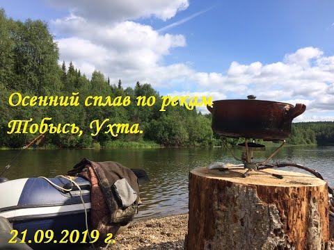 Осенний сплав. Река Тобысь, Ухта. Республика коми. 2019 год.