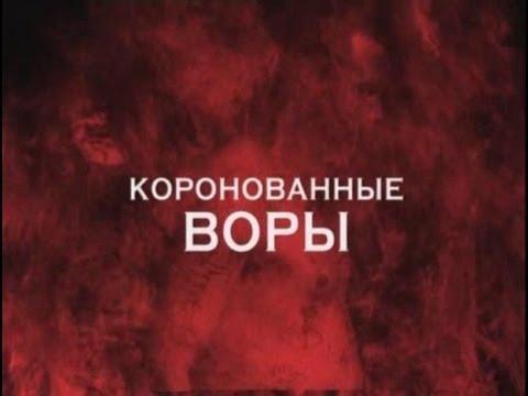 Вася Бриллиант Блатной Феня Крест чистоты воровской жизни