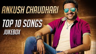 Ankush Chaudhari: Top 10 Superhit Marathi Songs | Jukebox | Romantic Songs Collection