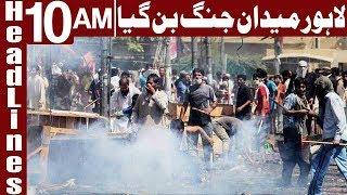 Lahore Aik Baar phir Maidan e Jung Ban Gaya - Headlines 10 AM - 22 January 2018 - Express News