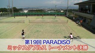 2014年9月15日に城南テニスクラブで開催された第19回 PARADISOミックス...
