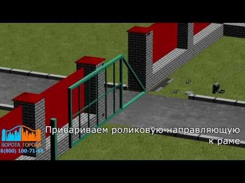 видео: Мастер Класс Откатные Ворота Своими Руками