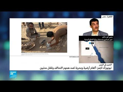 نيويورك تايمز: الألغام الأرضية والبحرية تساهم في إطالة أمد الصراع في اليمن؟