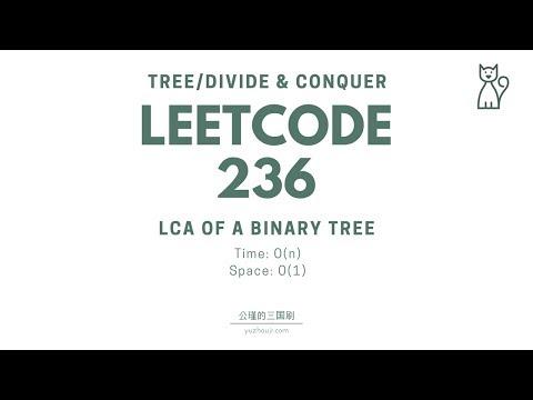 LeetCode 236 Lowest Common Ancestor of a Binary Tree 【公瑾