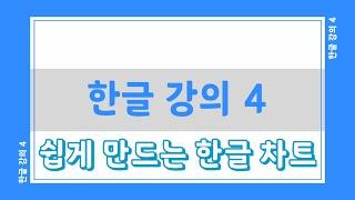 한글 강의 4 - 차트만들기 연습  [디지털배움터] :…