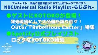 【NBCUniversal Radio Playlist-らじぷれ-】#12(Official)